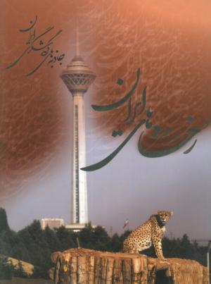 رخساره های ایران