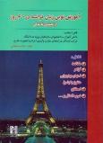 آموزش نوین زبان فرانسه در 60 روز