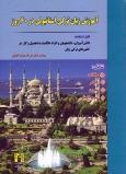 آموزش زبان ترکی استانبولی در 60 روز
