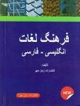 فرهنگ لغات انگلیسی- فارسی