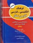 فرهنگ انگلیسی- فارسی آذین نگار